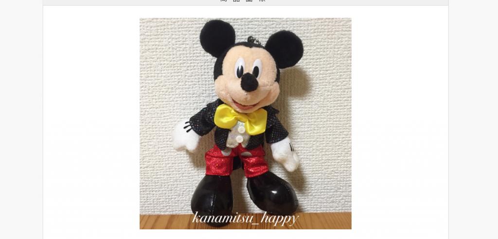 トゥーンタウンとミートミッキーのグッズが東京ディズニーランドに登場!かわいいミッキーぬいばもいっぱいです♪8月10日発売!
