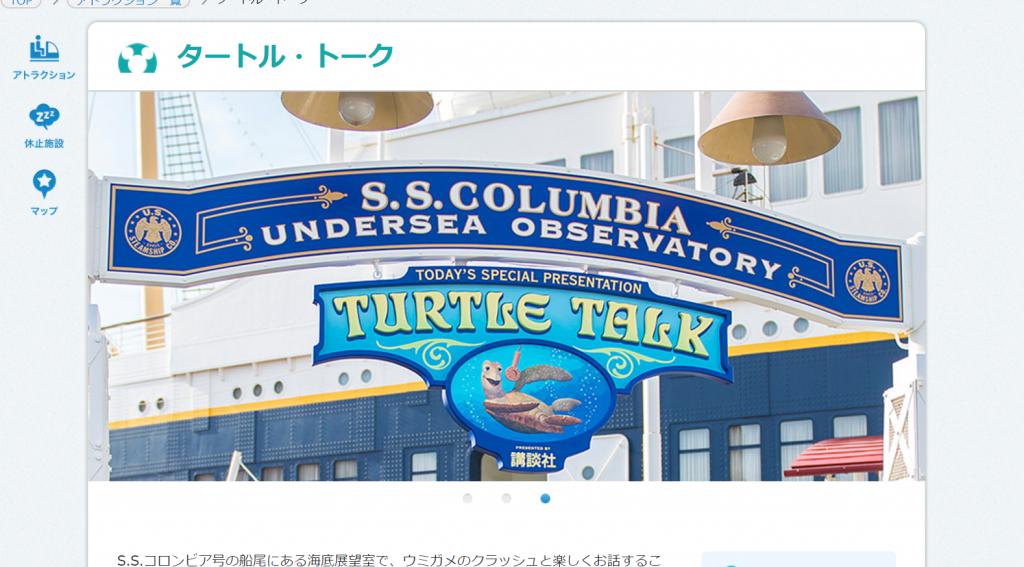 7月22日放送の「メレンゲの気持ち」通りの達人は東京ディズニーシー編!番組の内容をまとめてみました♪