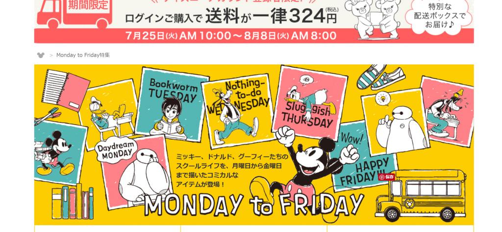 ミッキー&フレンズやベイマックス&ヒロのスクールライフを描いたグッズ「Monday to Friday」がディズニーストアで8月1日発売!毎日使いたい可愛いアイテムがいっぱいです♪