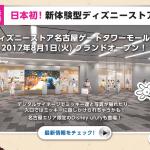 日本初!新体験型ディズニーストア「名古屋ゲートタワーモール店」8月1日オープン♪限定グッズもたくさん登場します!