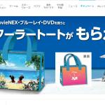 ミッキー&ミニーのおしゃれな限定クーラートートがもらえる「ディズニー MovieNEX・ブルーレイ・DVD サマーキャンペーン」が7月19日より開催決定!ビーチやプールのお供にぜひ♪