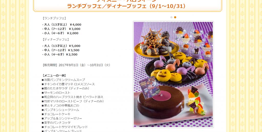 東京ディズニーランドホテルの「ディズニー・ハロウィーン」スペシャルメニューをご紹介!ポップで可愛いメニューがいっぱいです♪9月1日発売!