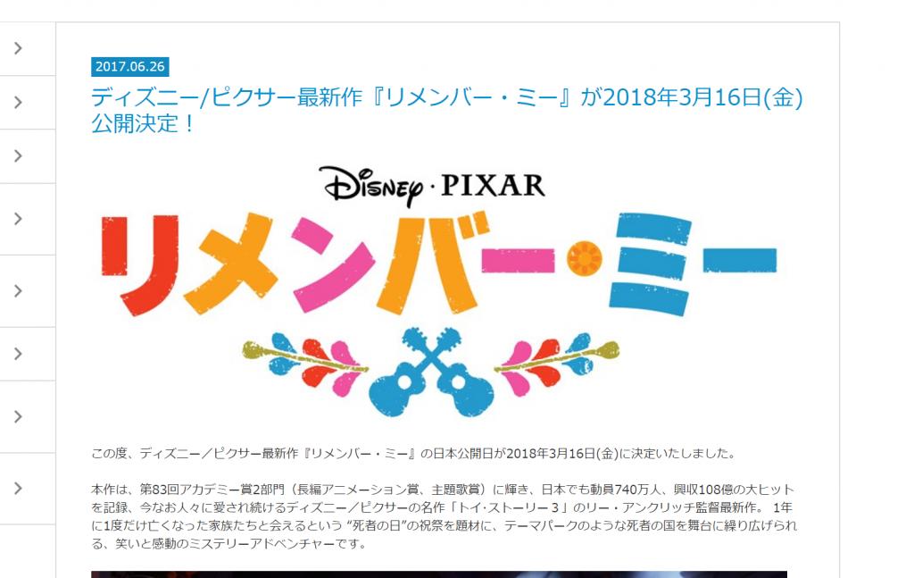 ディズニー/ピクサー映画最新作「リメンバー・ミー」の日本公開日が2018年3月16日(金)に決定!同時上映はアナ雪新作短編!