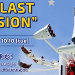"""TDL「スタージェット」が34年の歴史に幕!8月1日よりキャンペーン「STARJETS""""THE LAST MISSION""""」開催!期間中来園された方の中から50組を本飛行にご招待♪"""