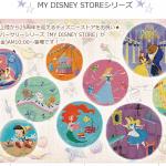 ディズニーストアの日本上陸25周年を祝うアニバーサリーグッズシリーズ「MY DISNEY STORE」が発売中!映画の人気キャラ達が勢ぞろいです♪
