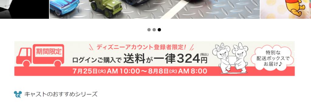 ディズニーストアオンラインでミニツムツム・ユニベア用パペットが無料になるお得なキャンペーン実施中!ログインして買い物すると送料が324円に♪