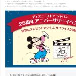 ディズニーストア25周年記念イベントが8月30日開催!8月25日までにスカイツリータウン・ソラマチ店で3000円以上お買い物するとイベントの招待状が当たります♪