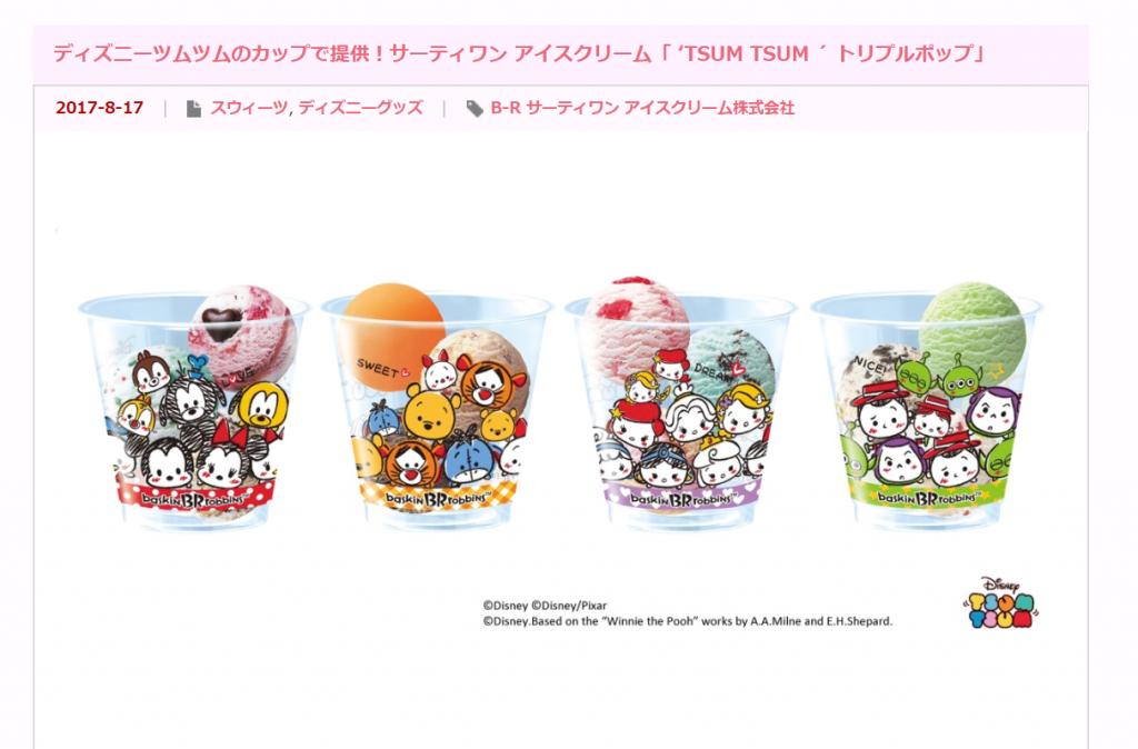 サーティーワンアイスクリームに「'TSUM TSUM ́ トリプルポップ」が登場!可愛いツムデザインのカップで3種類のアイスが味わえます♪
