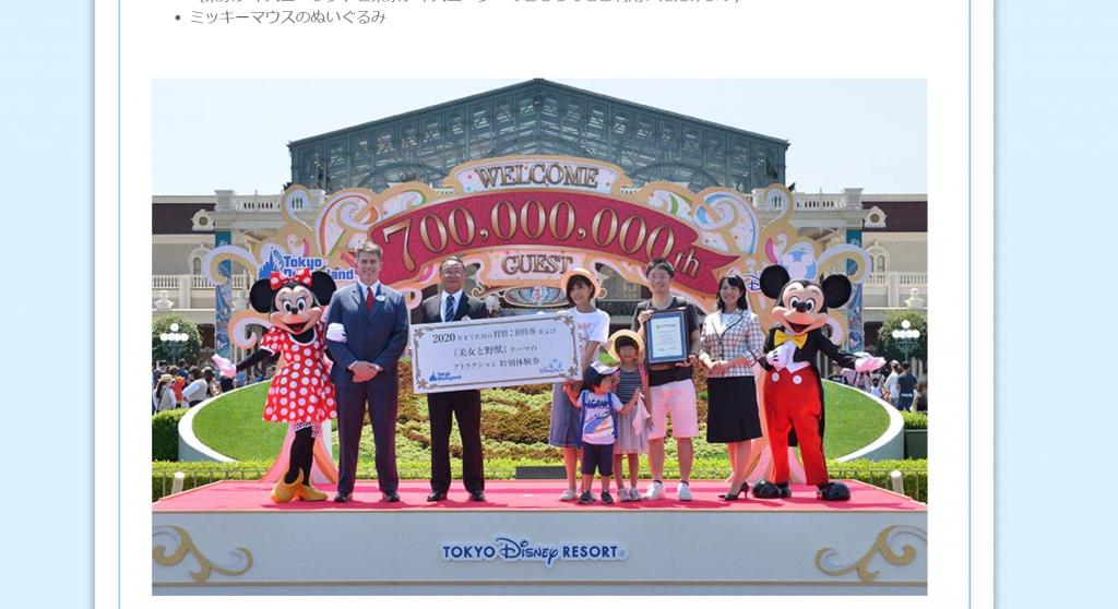 東京ディズニーランド・シー両パーク合計の累計入園者数が7億人を突破!1億人ごとの達成期間としては最速ペース♪