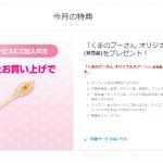 9月15日から9月18日はファンタミリアの日!ディズニーストアで3000円以上お買い上げで「くまのプーさん オリジナルスプーン」もらえます♪