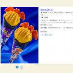 東京ディズニーランドのフォトジェニックなハロウィーンメニューをご紹介!かぼちゃモチーフメニューやジャックのカレーパンなどどれも可愛いです♪9月1日発売!