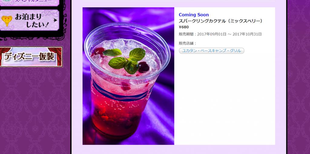 TDSの「ディズニー・ハロウィーン」限定カクテルをご紹介!妖しいカラーのカクテルを飲めば気分はヴィランズ♪9月1日発売!