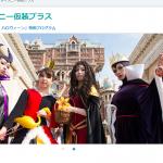 """ハロウィーンの仮装がもっと楽しくなる""""大人の""""ための有料プログラム「ディズニー仮装プラス」両パークで開催決定!ディズニーキャラの立ち振る舞いが学べちゃう♪"""