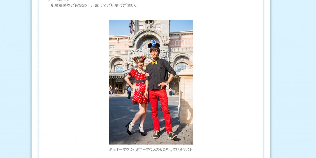 ミッキー&ミニーに仮装したゲスト600名を一足先にハロウィーンの東京ディズニーランドにご招待!応募は8月10日までです♪