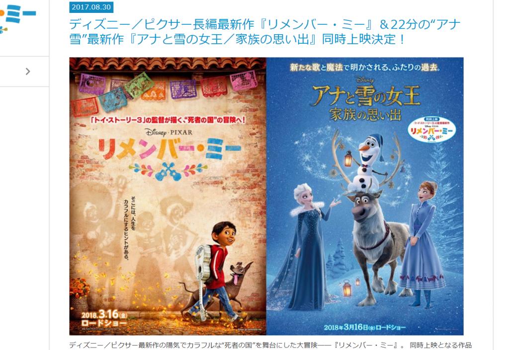 ピクサー長編映画最新作「リメンバー・ミー」&アナ雪最新アニメーション「アナと雪の女王/家族の思い出」の同時上映が決定!2018年3月16日公開です♪