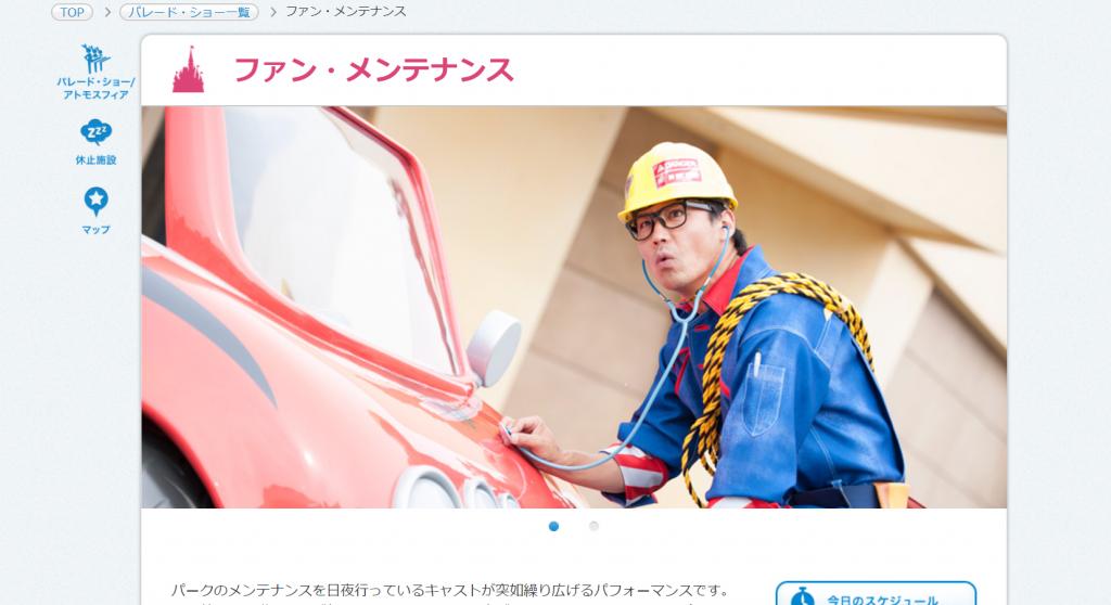 7月29日放送の「メレンゲの気持ち」通りの達人は「ディズニー夏祭り」開催中の東京ディズニーランド特集!番組の内容をまとめてみました!