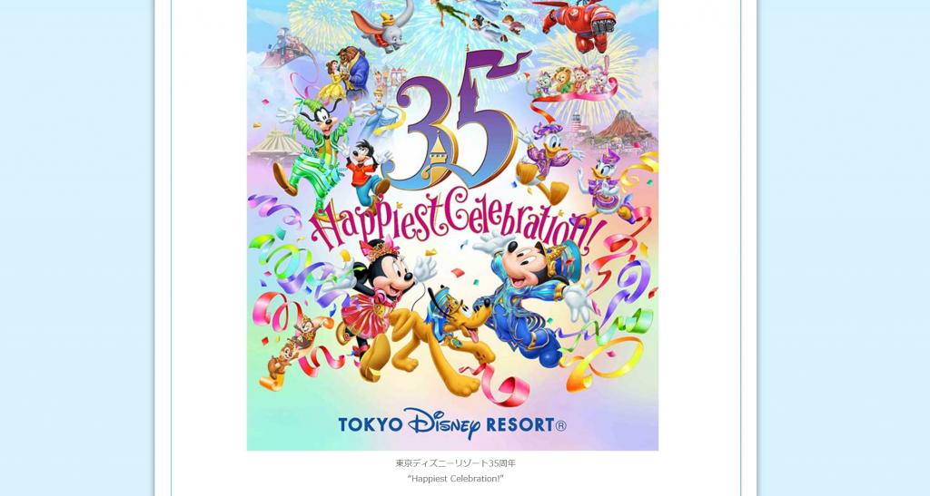 東京ディズニーリゾート2018年度年間プログラムが発表!ダッフィーたちもお祝いムードな東京ディズニーシーのプログラムをご紹介♪