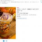 東京ディズニーランドのワンコインで食べられるスウィーツをご紹介!ハロウィーン限定スウィーツもワンコインで♪