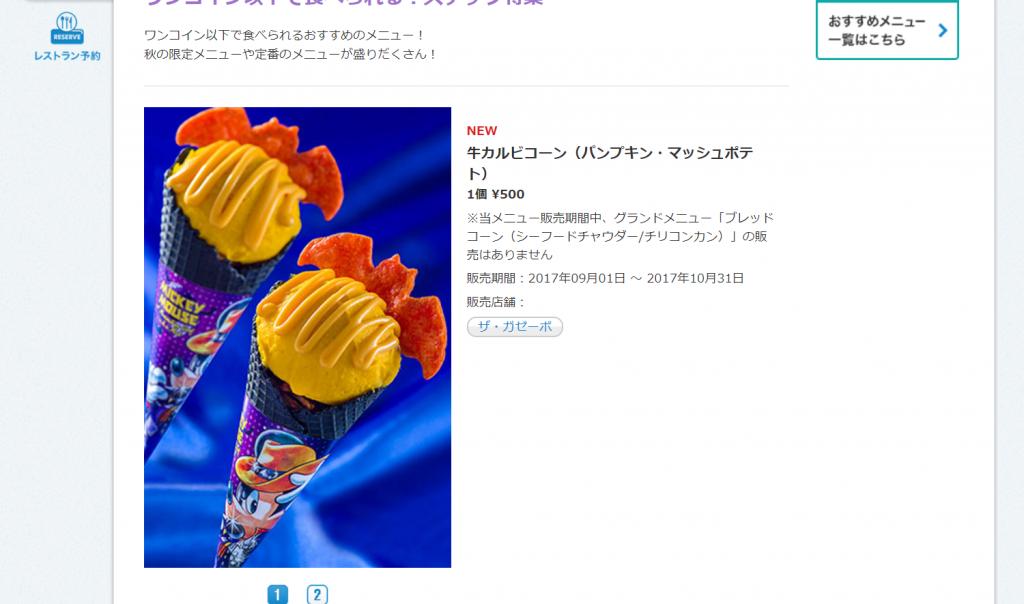 東京ディズニーランドのワンコインで食べられるスナックをご紹介!食べ歩きや小腹満たしに最適です♪