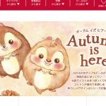 北欧テイストのチップとデールが可愛い新グッズシリーズ「Autumn is here(オータムイズヒアー)」がディズニーストアに登場!
