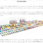 「東京ディズニーリゾート・ビークル・コレクション展」が9月7日より開催!歴代のパーク限定ミニカーがリゾートゲートウェイ・ステーションに勢ぞろい♪