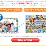 北海道エリア限定!「東京ディズニーリゾートへの旅」を購入すると、限定デザインのオリジナルフォトフレームなどの特典がもらえます!