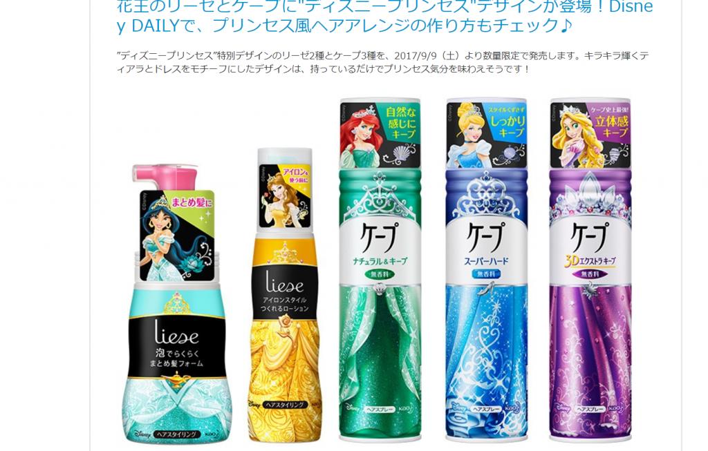 花王のケープ&リーゼにディズニープリンセスデザインが数量限定で登場!プリンセス風ヘアアレンジも紹介されています♪9月9日発売!