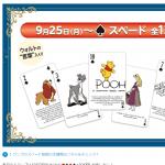 ディズニーストア ジャパン25周年キャンペーン「オリジナルトランプ」9月25日からは1000円お買い上げごとにスペードがもらえます♪