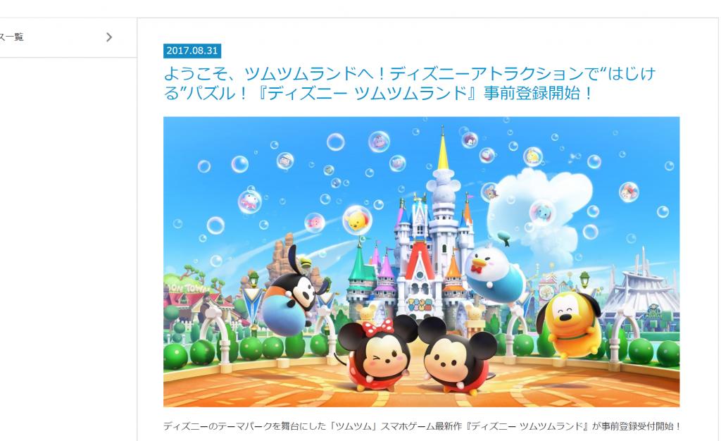 ディズニーツムツムの最新スマホゲーム「ディズニー ツムツムランド」事前登録スタート!事前登録すると、海外ディズニー旅行など豪華賞品があたります♪