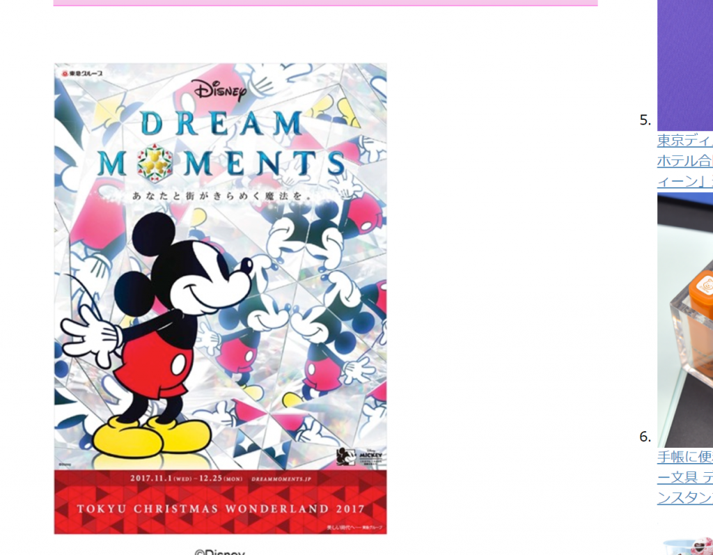 ディズニー×東急のクリスマス「TOKYU CHRISTMAS WONDERLAND 2017 – Disney DREAM MOMENTS」が11月1日より開催決定!2年目はよりパワーアップ!?