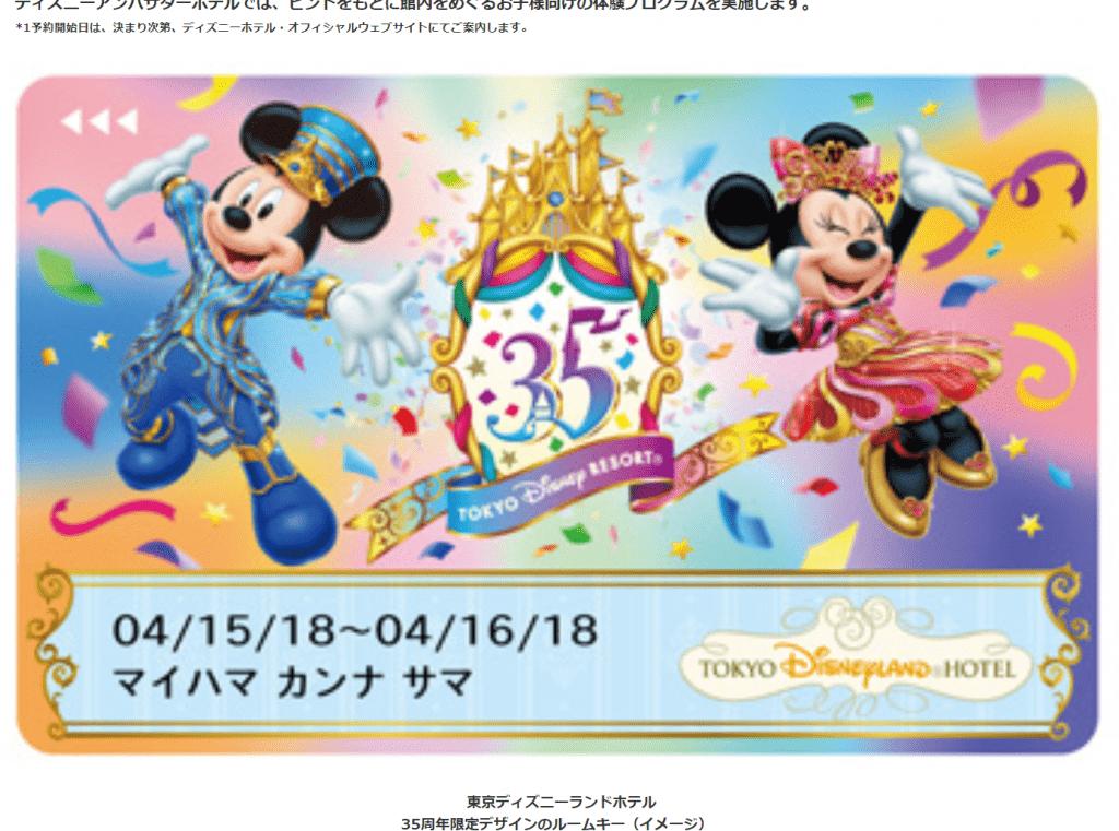 """東京ディズニーリゾート35周年""""Happiest Celebration!""""ディズニーホテルにも様々なプログラムが登場!限定アメニティやマリッジリングも♪"""