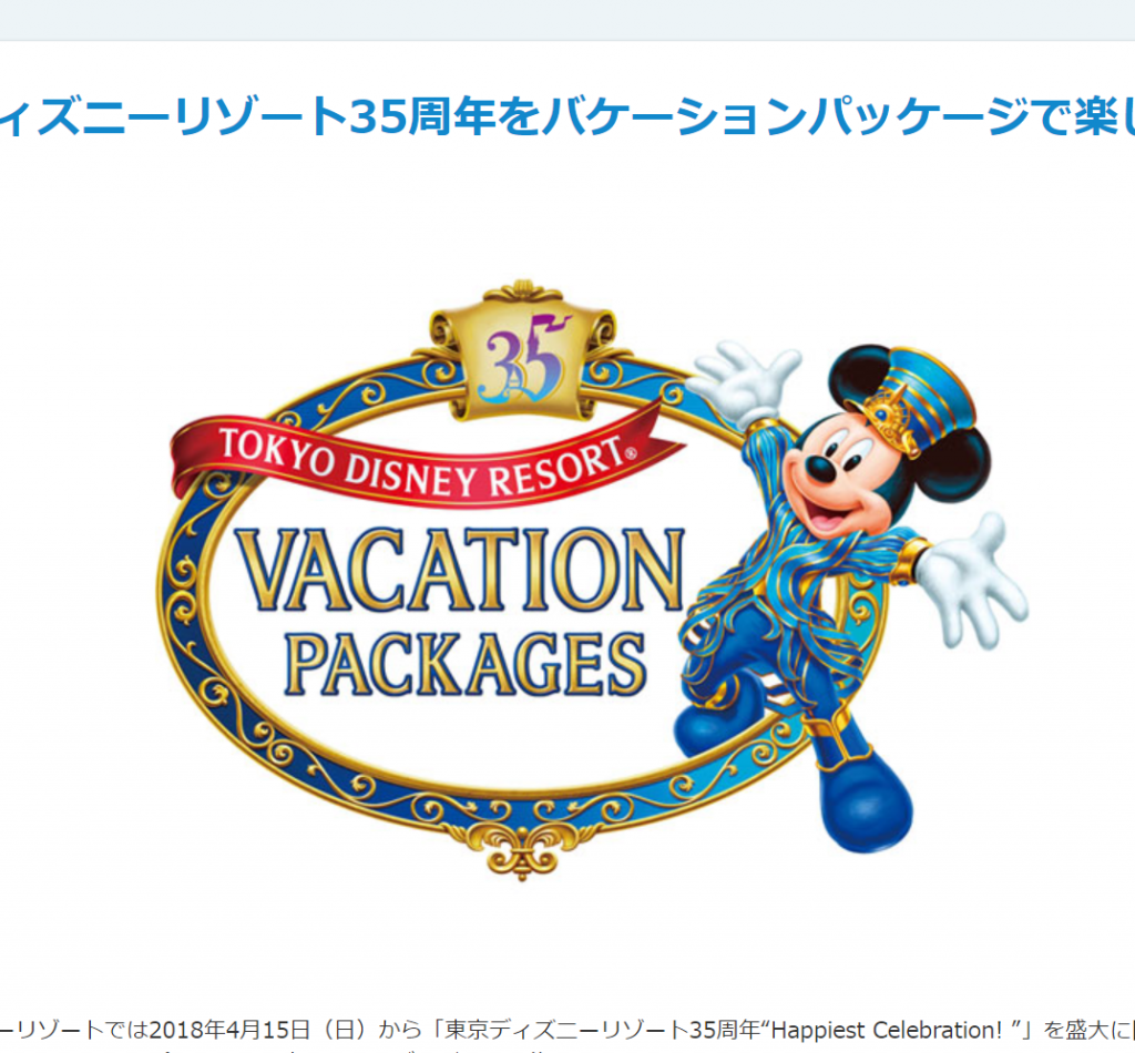東京ディズニーリゾートの35周年を楽しむバケーションパッケージが登場!「Happiest Celebration!」限定コスチュームのミッキーたちとグリーティングできるプランも!10月15日販売開始♪