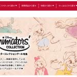 プリンセスたちの子供時代をイメージした「アニメーターコレクションドール」シリーズに新作が登場!エルサやラプンツェルなど人気キャラが勢ぞろい♪9月29日発売!