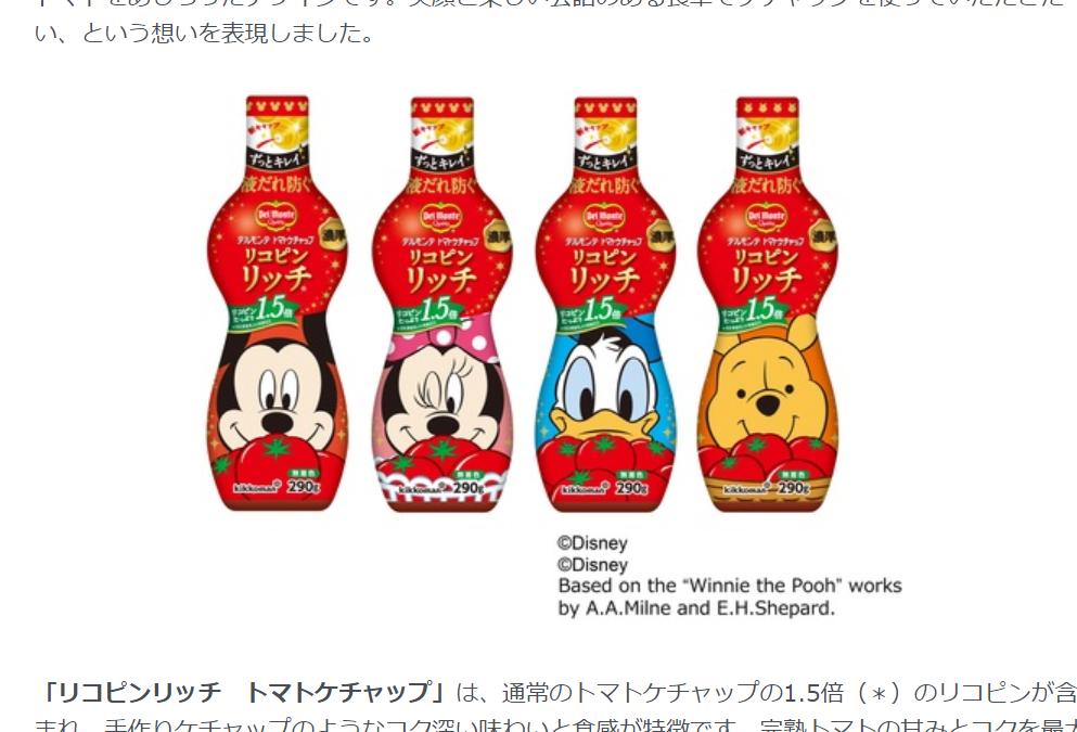 「デルモンテ リコピンリッチ トマトケチャップ」に可愛いディズニーデザインが登場!ミッキー・ミニー・ドナルド・プーさんの4種類♪