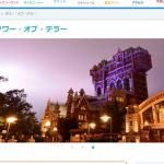 10月24日のヒルナンデス!では「東京ディズニーリゾートハロウィーンイベント見所徹底ガイド」を放送!番組の内容をまとめてみました♪