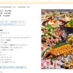 東京ディズニーランドホテル「クリスマス・ファンタジー」期間限定スペシャルメニューをご紹介!クリスマスカラーの可愛いお料理がたくさん登場♪