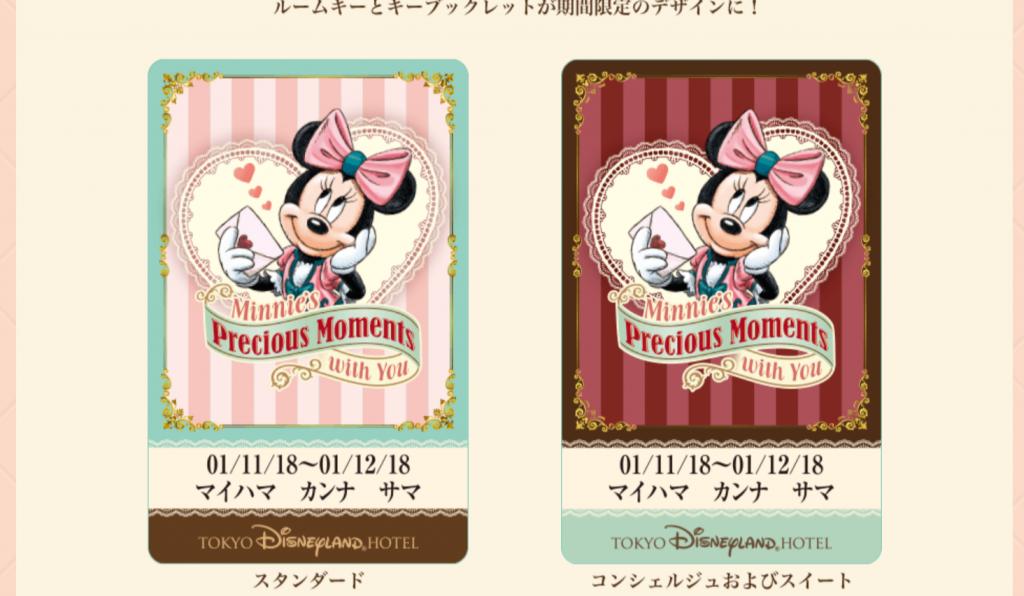 東京ディズニーランドホテルオリジナルイベント「ミニーのプレシャスモーメント・ウィズ・ユー」1月11日より開催!大切な人と甘いひとときを♪