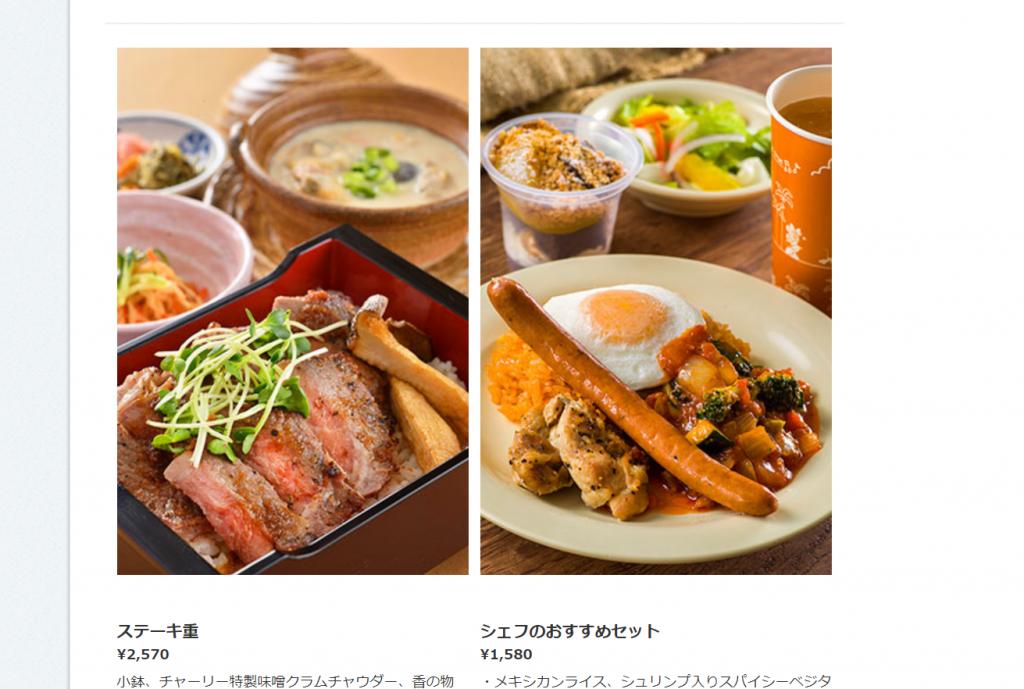 食欲の秋にオススメな、東京ディズニーシーの「おこめ」メニューをご紹介!和食、中華、メキシカンなど様々です♪
