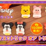 キャラクター型の和菓子「食べマス」に、ハロウィーンなミッキー&ミニー、プーさん&ピグレットが登場!10月28日発売♪
