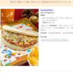 東京ディズニーランドのクリスマス限定セットメニューをご紹介!目でも舌でも楽しめちゃいます♪11月1日発売!