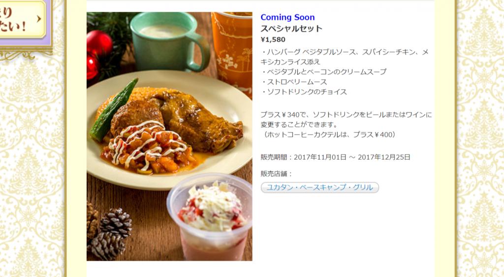 東京ディズニーシーのクリスマス限定セットメニューをご紹介!チキンやローストビーフなどクリスマスらしい食材がいっぱい♪11月1日発売!