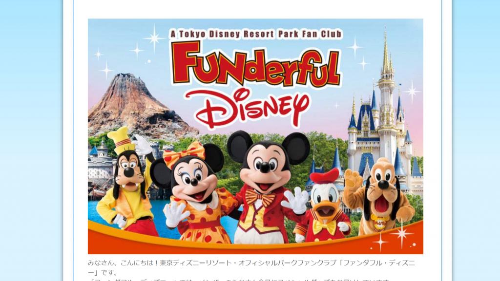 2017年のファンダフル・ディズニースペシャルグッズは「2018年カレンダー」壁掛けタイプ!今から入会でも間に合います♪