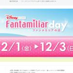 12月1日から12月3日はファンタミリアの日!ディズニーストアで3000円以上お買い上げでオリジナルピンバッジが貰えます♪会員カードとおそろいデザイン!