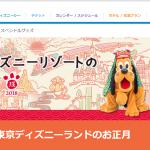 ハッピーイヌーイヤー!プルートなど犬キャラが大活躍のお正月限定パークグッズをご紹介!11月17日~順次発売!