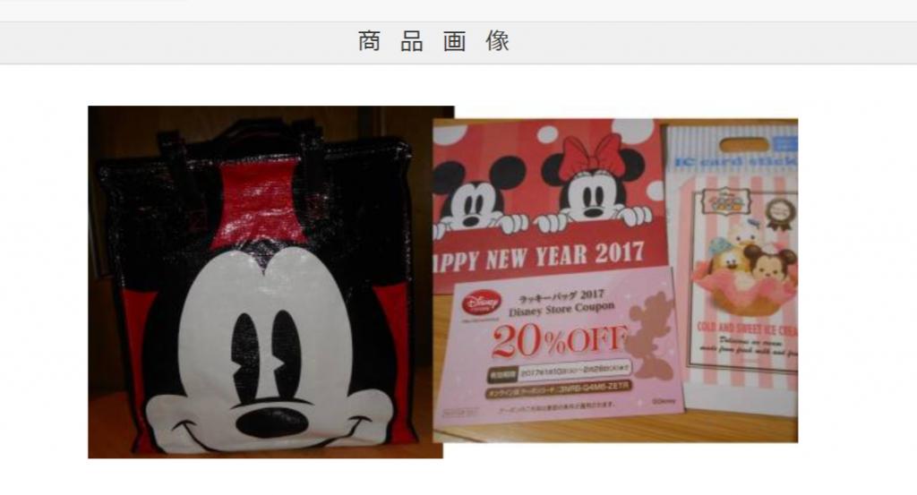 毎年恒例、ディズニーストアのラッキーバッグのオンライン予約がスタート!価格の3倍相当の商品入りで、1月1日に届きます♪