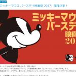 「ミッキーマウス バースデイ映画祭 2017」が全国の映画館で開催決定!来場するとオリジナルピンバッジが貰えます♪11月18日開催!