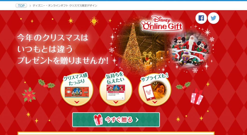 ディズニー・オンラインギフトにクリスマス限定デザインが登場!クリスマス感たっぷりのカードやパスポートで特別なギフトを♪