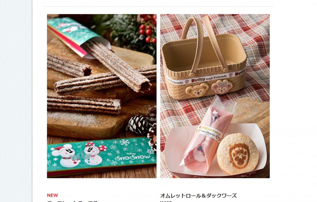 東京ディズニーシーの、おやつにぴったりスウィーツメニューをご紹介!冬限定のあったかスウィーツから、ひんやり美味しいアイスまで♪