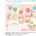 ufufy(ウフフィ)1周年記念!「阪急電車 ハッピースウィートスタンプラリー」開催中♪スタンプを集めると、マグネットやクリアファイルが貰えます!