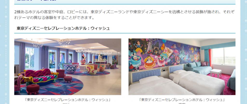 東京ディズニーセレブレーションホテルの客室をイメージしたグッズシリーズが登場!おうちでも夢のディズニーホテル気分が味わえます♪12月1日発売!